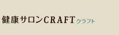 武蔵小山で整体やマッサージをお探しなら「健康サロンCRAFT(クラフト)」 ロゴ