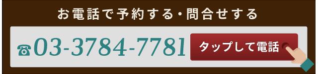 tel:0337847781